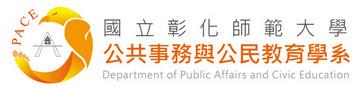 國立彰化師範大學公共事務與公民教育學系